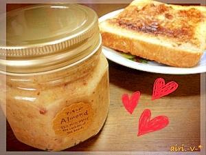 バターでつくる☆アーモンドバター【姫路ご当地】