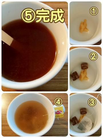 ぽかぽか、黒糖しょうが紅茶
