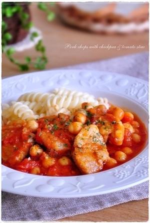 豚肉とひよこ豆のトマト煮込み